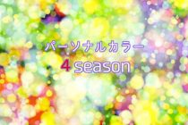 【COLOR通信-No.4~5-】パーソナルカラー4シーズン