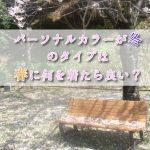 【COLOR通信-No.25-】パーソナルカラーが冬のタイプは春に何を着たら良い?