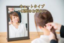 【COLOR通信-No.31-】パーソナルデザイン「キュートタイプの髪型のお悩み」