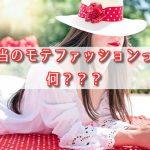 【COLOR通信-No.34-】本当のモテファッションとは?!