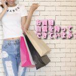 【COLOR通信-No.37-】お買物、自信を持ってできていますか?!