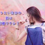 【COLOR通信-No.50-】なりたい自分の姿は明確ですか?!
