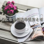 【COLOR通信-No.51-】参考になる雑誌の見方