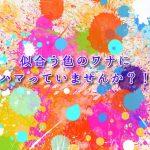 【COLOR通信-No.59-】似合う色のワナにハマっていませんか?!