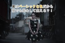 【COLOR通信-No.72-】黒はベーシックな色だからと安心していませんか?!