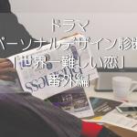 ドラマでパーソナルデザイン診断「世界一難しい恋」【番外編】