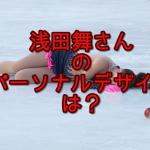 浅田真央さんの姉・浅田舞さんのパーソナルデザインは?