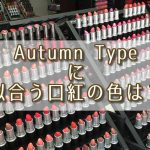 パーソナルカラーが秋のタイプに似合う口紅