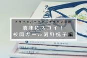 ドラマでパーソナルデザイン診断「地味にスゴイ!校閲ガール・河野悦子」編