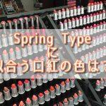 パーソナルカラーが春のタイプに似合う口紅