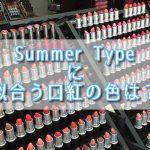 パーソナルカラーが夏のタイプに似合う口紅