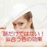 【COLOR通信-No.89-】似合う色の効果は顔だけ?