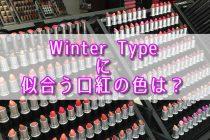 パーソナルカラーが冬のタイプに似合う口紅