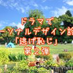 ドラマでパーソナルデザイン診断「逃げ恥じ」編★第2弾