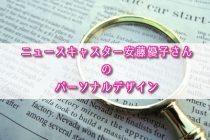ニュースキャスター安藤優子さんのパーソナルデザイン
