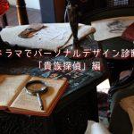 ドラマでパーソナルデザイン診断「貴族探偵」編