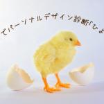 ドラマでパーソナルデザイン診断「ひよっこ」編