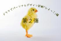 ドラマでパーソナルデザイン診断「ひよっこ」編★第2弾
