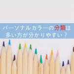 パーソナルカラーの分類は多い方が分かりやすい?