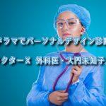 ドラマでパーソナルデザイン診断「ドクターX 外科医・大門未知子」編
