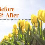 パーソナルカラー診断とパーソナルメイク後の変化<春・キュート>
