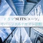 月9ドラマ「SUITS/スーツ」でパーソナルデザイン診断