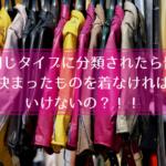 同じタイプに分類された人は皆、決まったものを着なければいけないの?!